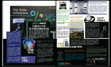 LJ Plus 134 2015 10 tech