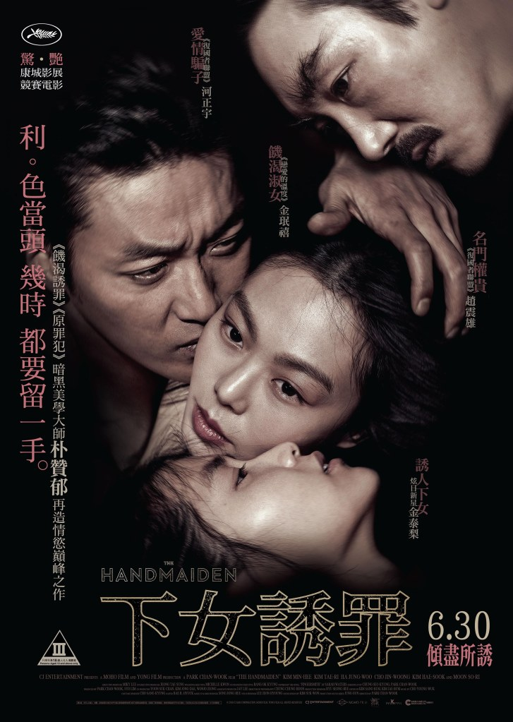 Handmaiden poster2a