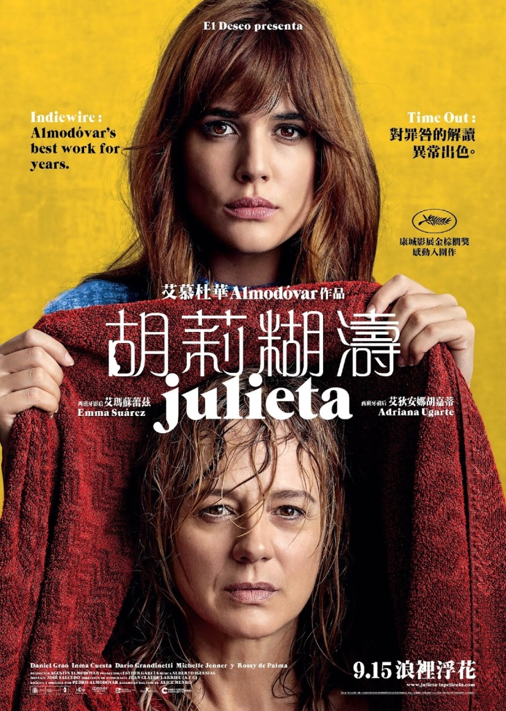 Julieta_poster_Update