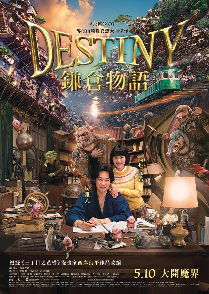DESTINY_poster-approval-04_L