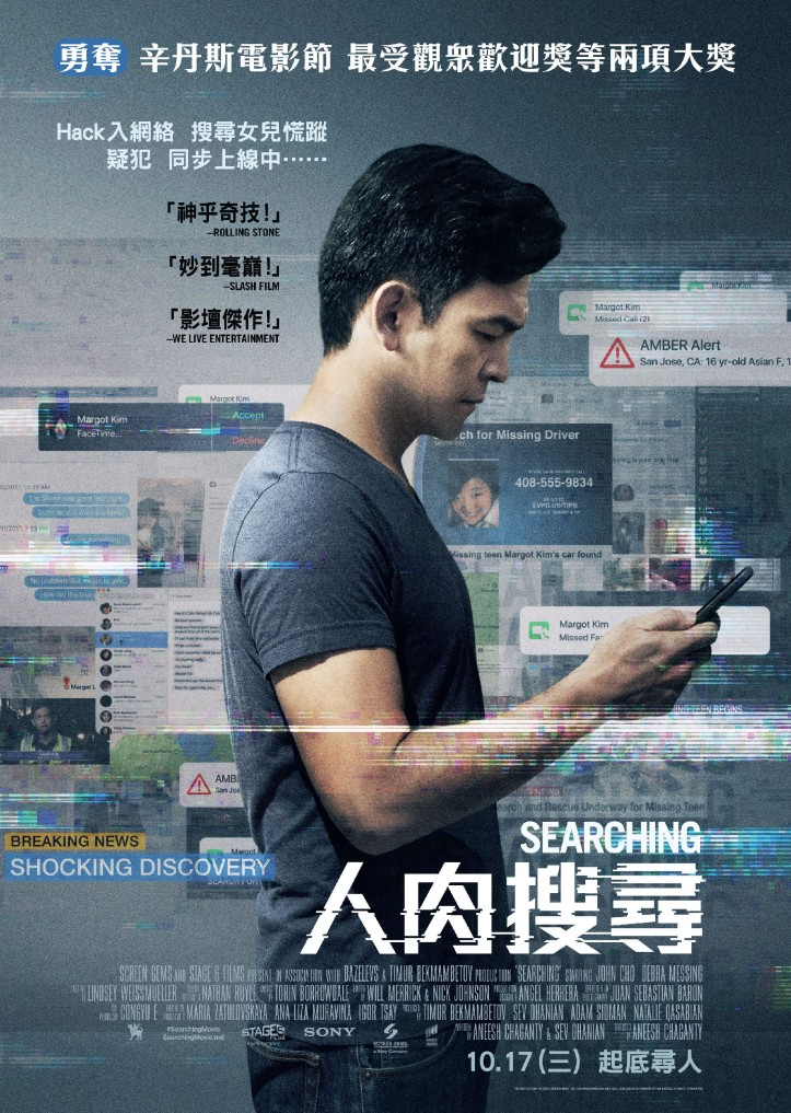 searching eng poster